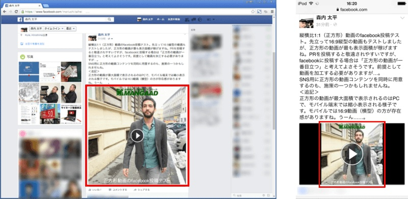 Facebookと動画の縦横比