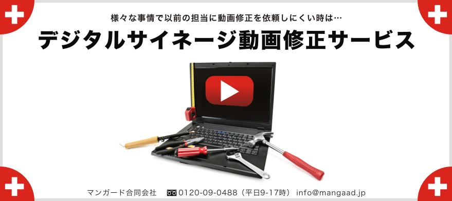 デジタルサイネージ動画修正サービス