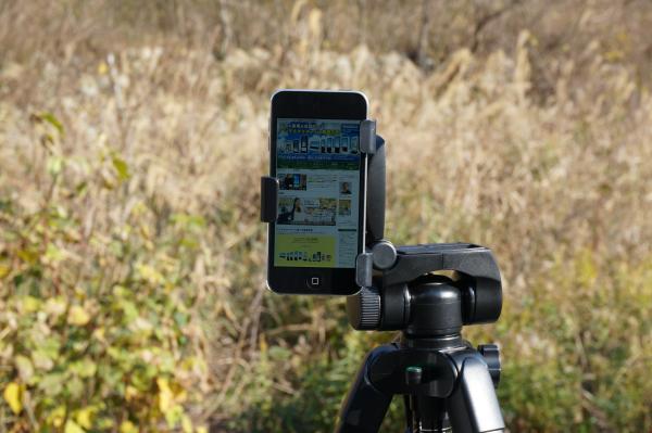 500カンデラのスマートフォンを直射日光下で撮影。