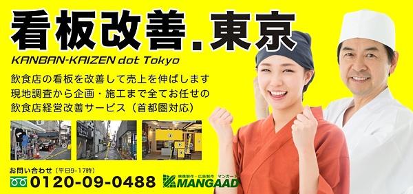 看板改善東京